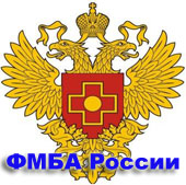 сайт ФМБА России